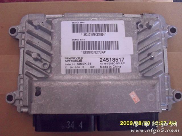 赤峰购物网 - 五菱之光西门子5853b电脑板 银泰汽配
